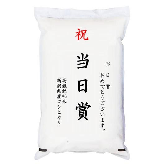 【ゴルフコンペ賞品・景品】 「当日賞」 高級銘柄米 新潟県産コシヒカリ 2kg