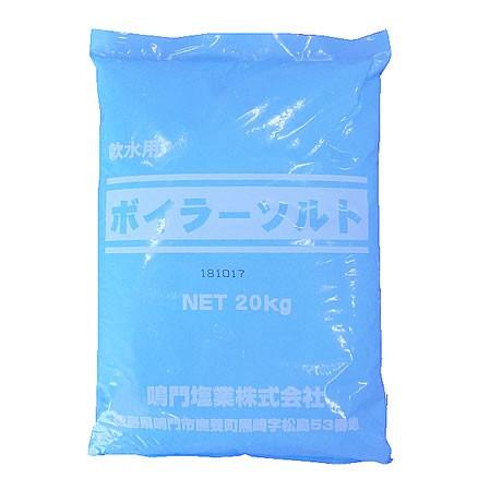 【事業所配送(個人宅不可)】 ボイラーソルト20kg(軟水用)