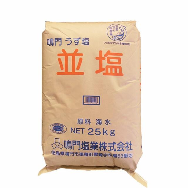 【事業所配送(個人宅不可)】 鳴門 うず塩 並塩 25kg