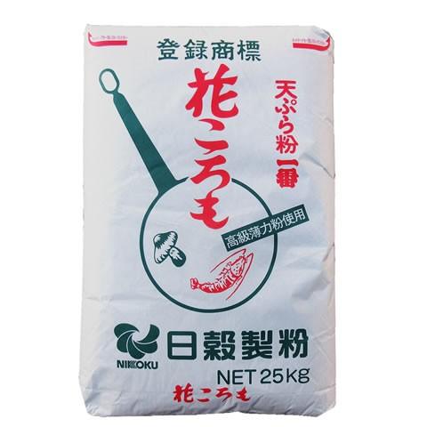 【事業所配送(個人宅不可)】 天ぷら粉一番 花ころも 日穀製粉 25kg