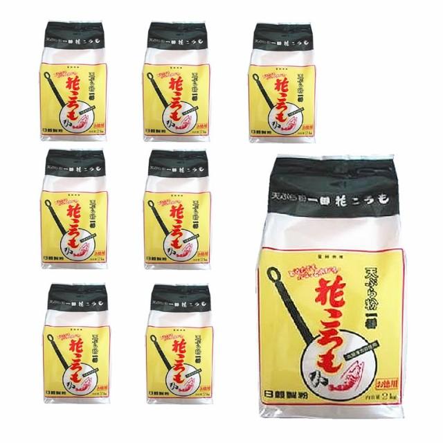 【事業所配送(個人宅不可)】 天ぷら粉一番 花ころも 日穀製粉 2kg x 8袋 (1ケース)