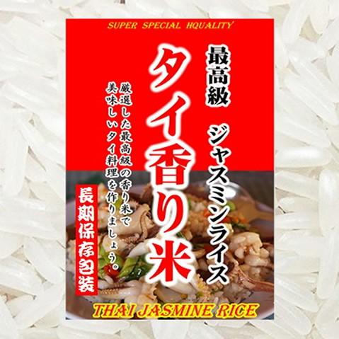 【投函便】最高級 ジャスミンライス タイ香り米 900gパック(長期保存包装済み)