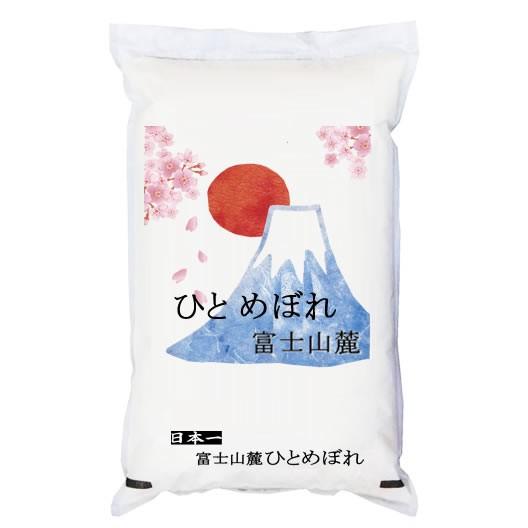30年産 富士山麓 ひとめぼれ 白米5kgx1袋 無洗米加工-袋再利用
