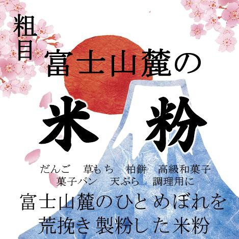 富士山麓 米粉 10kgx2袋 長期保存包装