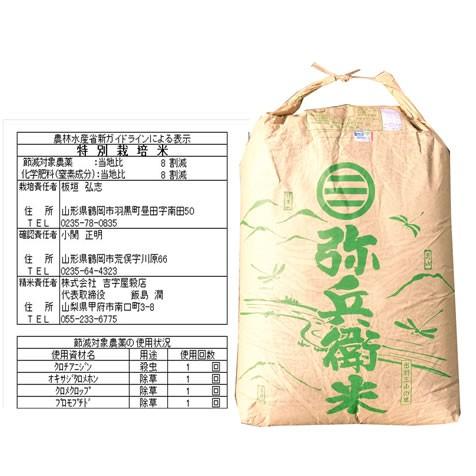 【無料精米】板垣ブランド 8割減以上 特別栽培米 玄米 令和元年産 山形県産 雪若丸 1等 玄米 30kg (白米/無洗米加工/保存包装 選択可)