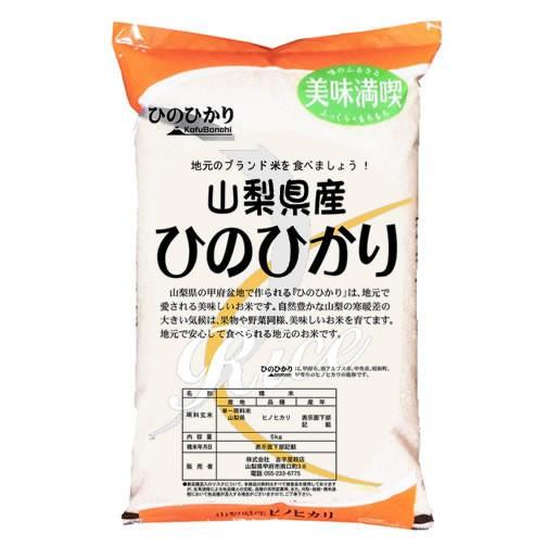 【SALE】「特A」受賞(実績) 令和元年産 山梨県産ひのひかり JA米 白米5kgx1袋