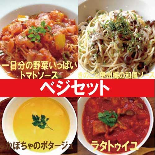 スープ&パスタソース ベジセット 【ナチュラルグレース】【クール便】【送料無料】
