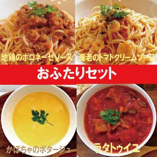 パスタソースとスープのおふたりセット 【ナチュラルグレース】【クール便】【送料無料】