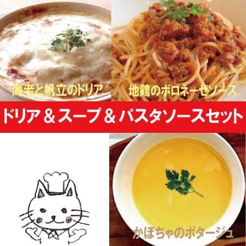 ドリア&スープ&パスタソースセット 【ナチュラルグレース】【クール便】【送料無料】