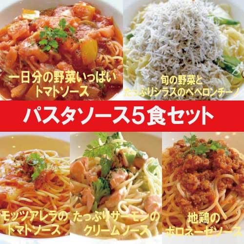 パスタソース5食セット 【ナチュラルグレース】【クール便】【送料無料】