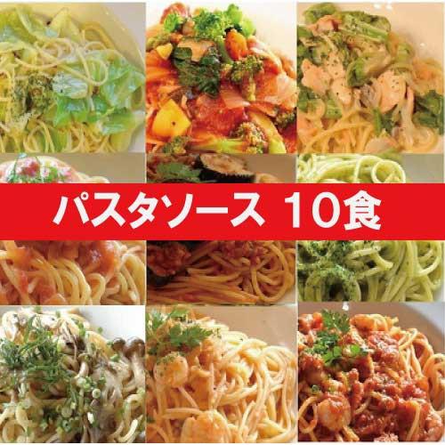 パスタソース10食セット【ナチュラルグレース】【クール便】【送料無料】