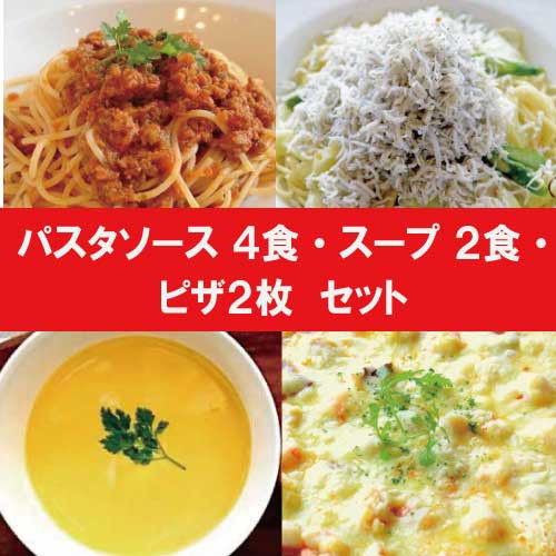 パスタソース4食・スープ2食・ピザ2枚セット【ナチュラルグレース】【クール便】【送料無料】
