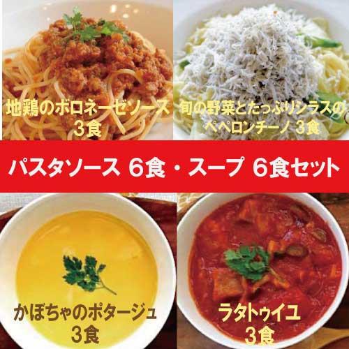 パスタソース6食・スープ6食【ナチュラルグレース】【クール便】【送料無料】