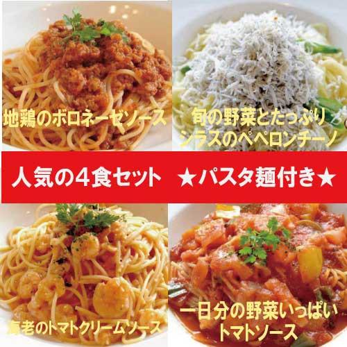 人気のパスタソース4食セット(麺400g付き)【ナチュラルグレース】【クール便】【送料無料】
