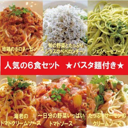 人気のパスタソース6食セット(麺600g付き)【ナチュラルグレース】【クール便】【送料無料】
