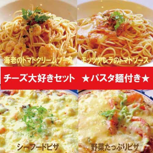 チーズ大好きセット(麺200g付き)【ナチュラルグレース】【クール便】【送料無料】