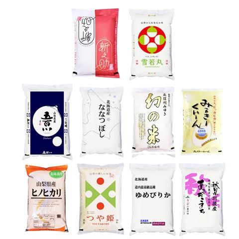 新米 品種食べ比べ 利き米10種 2kgセット
