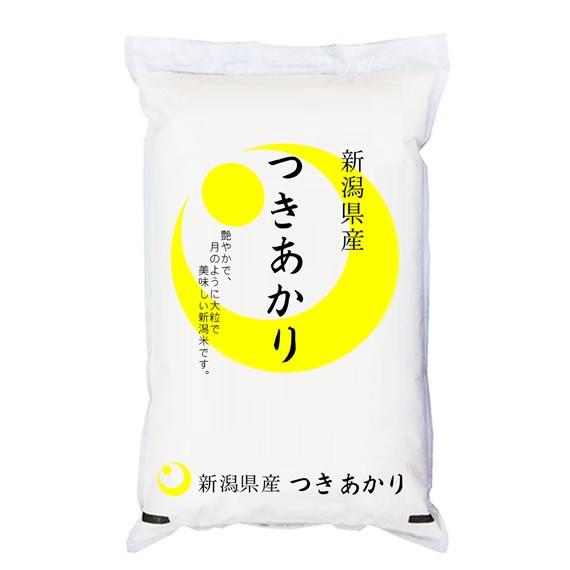 【SALE】新米 越後の米 令和2年産 新潟県産 つきあかり 5kg 白米 (玄米/無洗米 選べます。)新米 つきあかり 新米 5kg