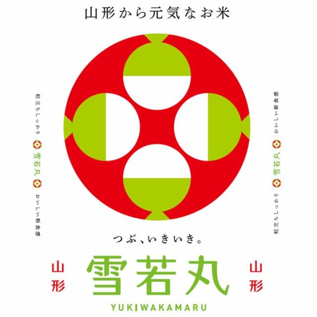 「特A」受賞 令和元年産 山形県産 (村山) 雪若丸 10kg 白米 (玄米/無洗米 選べます。)