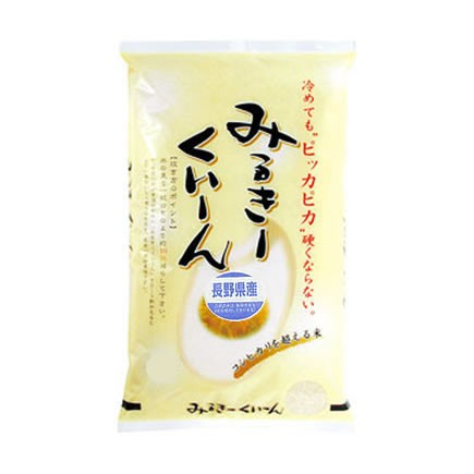 【事業所配送(個人宅不可)】 30年産 長野県産 ミルキークイーン 2kg 白米 (保存包装 選択可)