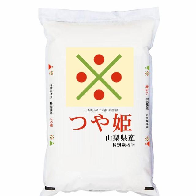 特別栽培米 5kg 令和元年産 山梨県産 つや姫 5kg 白米 (玄米/無洗米 選べます。)