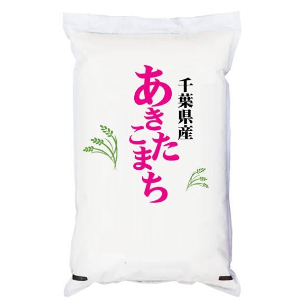 【事業所配送(個人宅不可)】 新米 令和2年産 千葉県産 あきたこまち 2kg 白米 (保存包装 選択可)新米 あきたこまち 新米 2kg