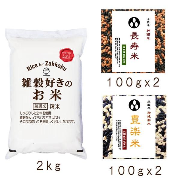 「雑穀好きのお米 2kg」と雑穀「長寿米100gx2」「豊楽米100gx2」のセット