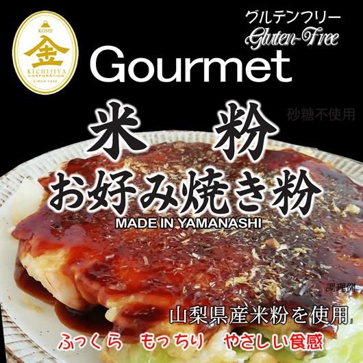 グルテンフリー 米粉 お好み焼き粉 (山梨県米使用) 20kg (10kgx2)