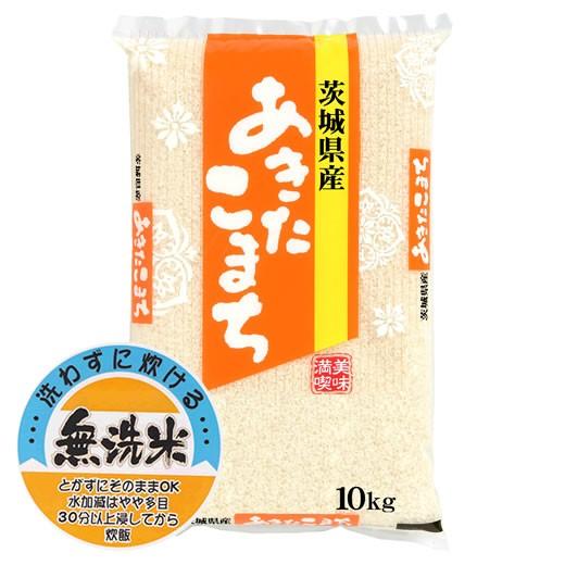 無洗米 10kg 令和元年産 茨城県産 あきたこまち 10kg 白米 (保存包装 選択可)