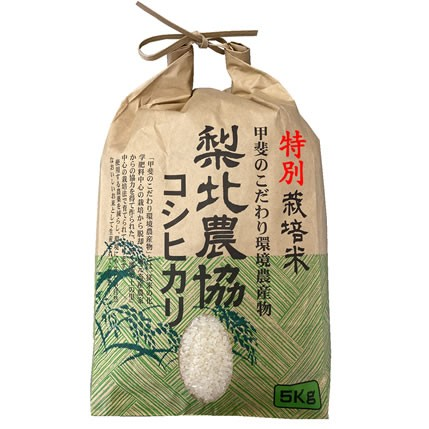 特別栽培米 令和元年産 梨北農協 コシヒカリ白米 5kgx1袋 (玄米/無洗米 選択可)