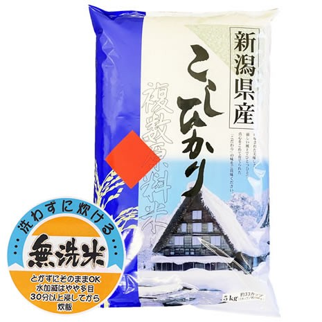 無洗米 新潟県産コシヒカリ ブレンド白米 5kgx1袋 (保存包装 選択可)