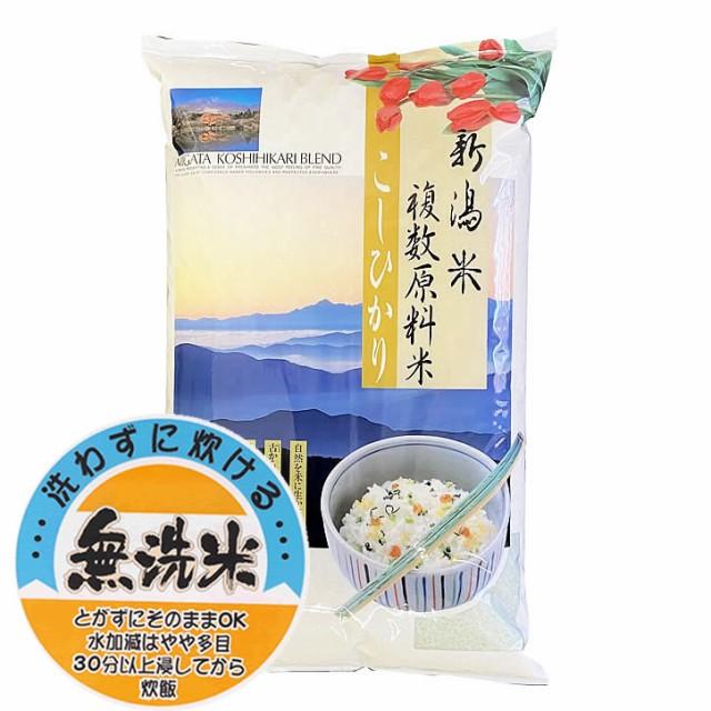 無洗米 新潟県産コシヒカリ ブレンド白米 10kgx1袋 (保存包装 選択可)