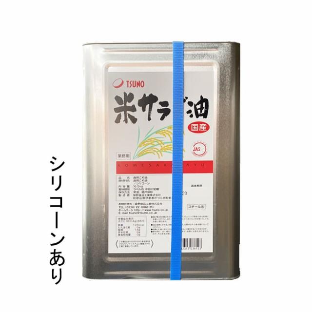 築野食品 こめ油 米サラダ油 16.5kg缶 シリコンあり バンド:青
