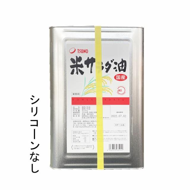 【事業所配送(個人宅不可)】 築野食品 こめ油 米サラダ油 16.5kg缶 シリコンなし バンド:黄