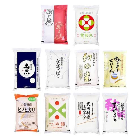 品種食べ比べ 利き米10種 2kgセット