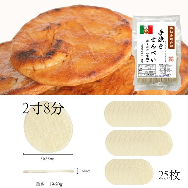老舗の謹製 手焼き せんべい 焼くだけ(生地) 大判 国内産うるち米使用 おまかせ型 20枚