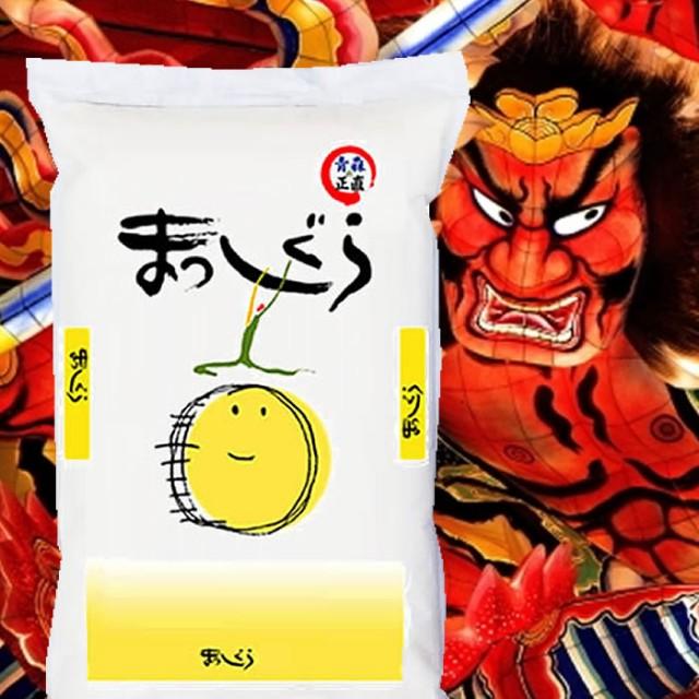 新米 令和2年産 青森県北津軽産 まっしぐら 5kg 白米 (玄米/無洗米 選べます。)新米 まっしぐら 新米 5kg