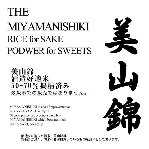 「美山錦」 搗精済み(50-70%) 2kg 加工用 粕漬け・甘酒造り用 米粉加工選択可 ※飯米としての販売ではありません。