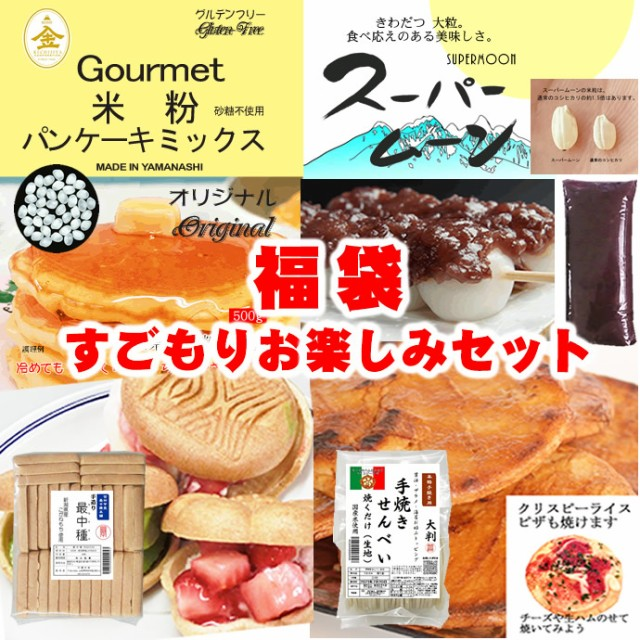 【SALE】巣ごもり お楽しみセット 5点セット