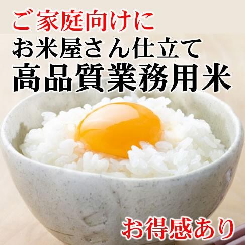 【事業所配送(個人宅不可)】 お米屋さん仕立ての業務用 お米 30kg ビックリするほど美味しくて、安い!!