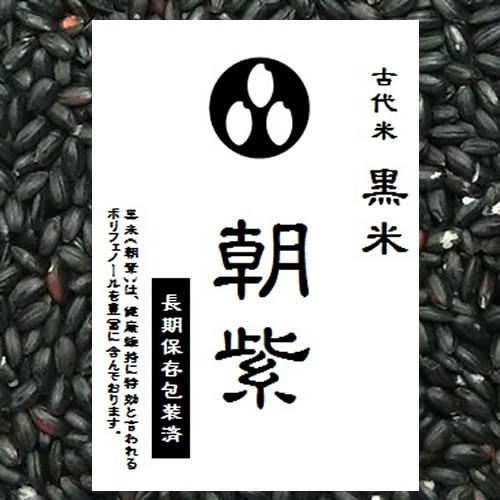 古代米 黒米 国産 国内産 お徳用 900gパック (投函便・メール便 送料無料対応)
