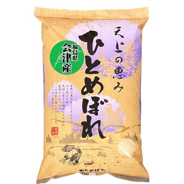コスパ最高の御膳米 特A受賞 令和2年産 会津産ひとめぼれ 5kg 白米 (玄米/無洗米 選べます。)