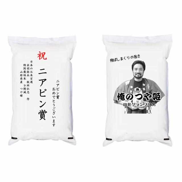 ■ 【ゴルフコンペ賞品・景品】 「ニアピン賞」 飛ばしまくりの旨さ 俺のつや姫 2kg