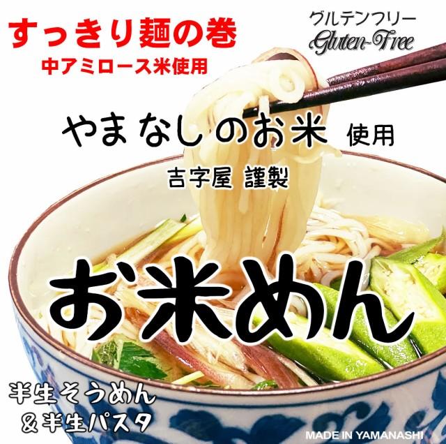 すっきり お米めん 6食分 山梨県産米使用 すっきり食感 細麺うどんや冷静パスタづくりに使用できます。