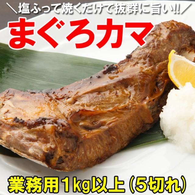 まぐろカマ 1kg【送料無料】希少部位が超特価!! マグロ 鮪(沖縄・離島へのお届け不可)