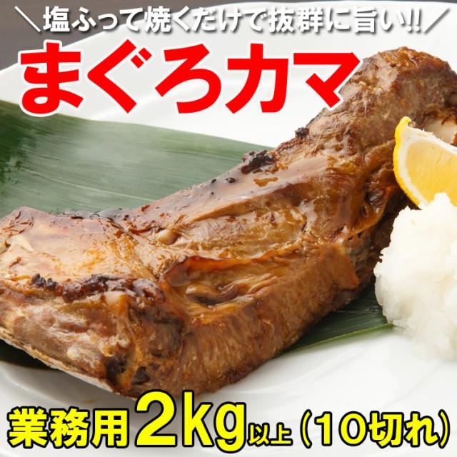 まぐろカマ 2kg【送料無料】希少部位が超特価!! マグロ 鮪(沖縄・離島へのお届け不可)