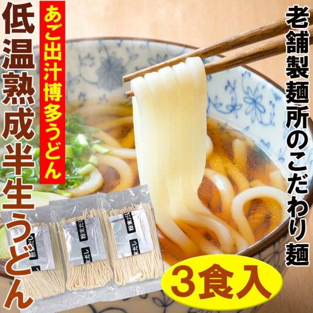 【全国送料無料】九州博多うどん 3食入 老舗製麺所のこだわり低温熟成【半生うどん】あご入りだし付き/ポスト投函