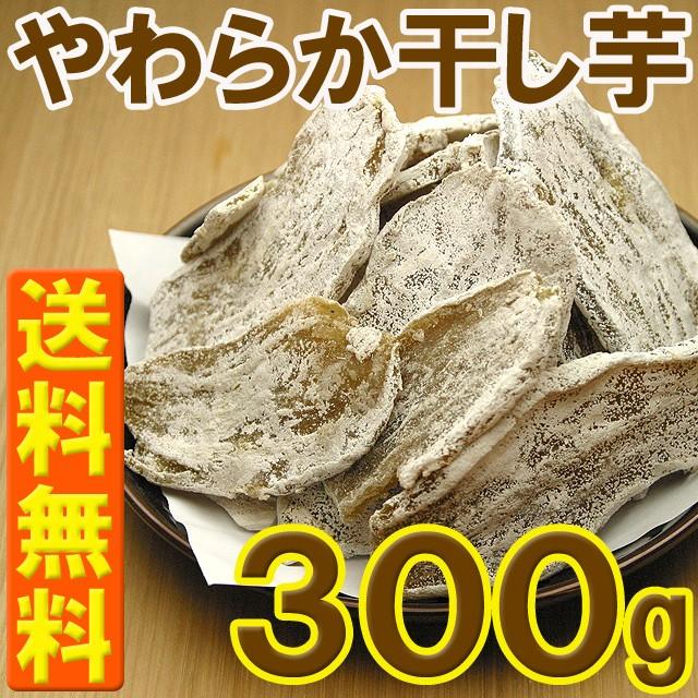 【送料無料】品質と味わいにこだわり過ぎた干し芋♪300g×1袋入り