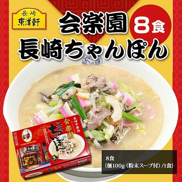 【送料無料】長崎中華街会楽園長崎ちゃんぽん8食セット