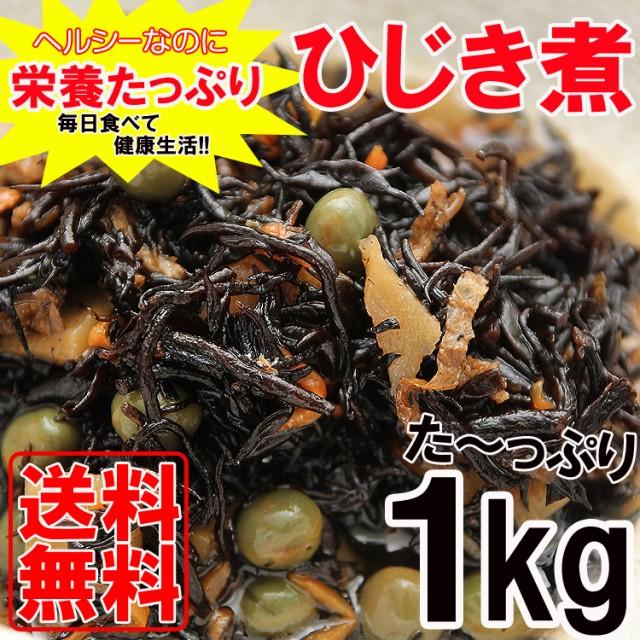 【全国送料無料】栄養たっぷり&ヘルシーなひじき煮たっぷり1kg/常温/メール便配送/和惣菜